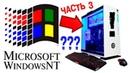 Установка Windows NT на современный компьютер Часть 3