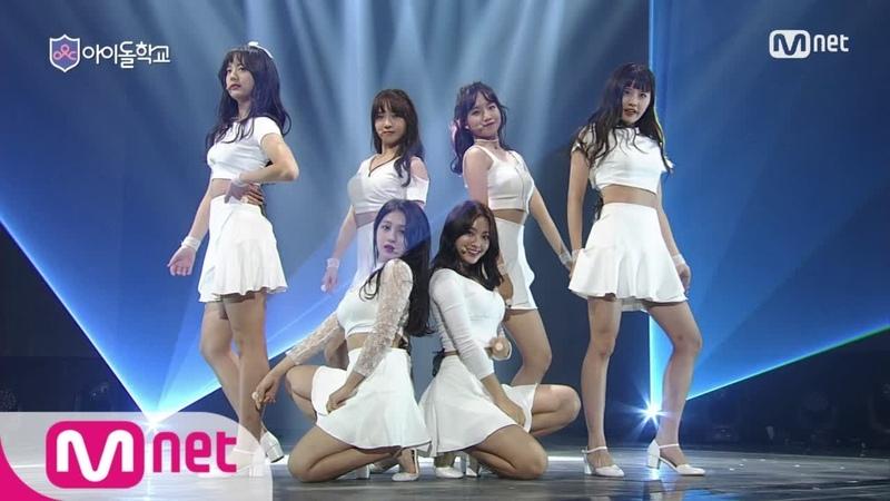 Idol School [최종회]혜성처럼 반짝 하고 나타난 ′환상속의 그대′ 이새롬,이서연,노5