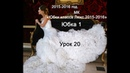 Свадебные юбки класс Люкс 2015-2016.Урок №20