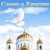 Слово о Христе от Воронежской области
