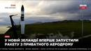 В Новой Зеландии с частного космодрома впервые запустили ракету-носитель 26.05.17