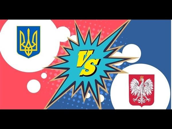 Підошвою по морді або як Українець получив від Поляка