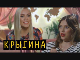 Елена Крыгина о чайлдфри, муже и о том, как изменить внешность,  Моя Мишель   Пятница с Региной