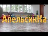 Фитнес-студия Апельсинка