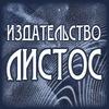 Издательство ЛИСТОС. Издание и чтение книг