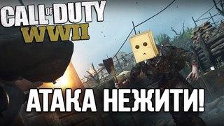 АТАКА НЕЖИТИ В CALL OF DUTY: WWII