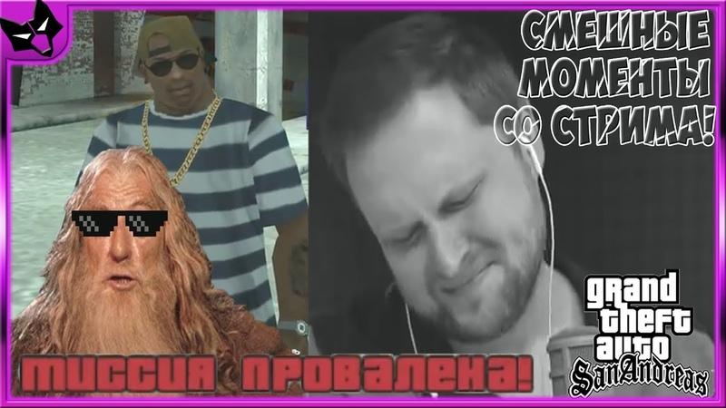 КУПЛИНОВ И НЕВЫПОЛНИМАЯ МИССИЯ! ► СТРИМОВСКИЕ МОМЕНТЫ С КУПЛИНОВЫМ ► Grand Theft Auto San Andreas