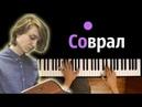 Егор Натс Соврал ● караоке PIANO KARAOKE ● НОТЫ MIDI