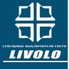 Сенсорные выключатели света LIVOLO с пультом ДУ