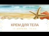 Прямой эфир из MilovarPro от 13 апреля - Крем для тела