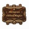 Мастерская «WoodMagic»