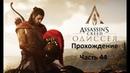 Прохождение Assassin's Creed: Odyssey - Часть 44 Битва с Гиена крокотта и судьба Дафны