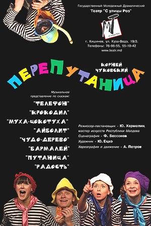 Спектакль Перепутаница. Государственный молодежный драматический театр С улицы Роз