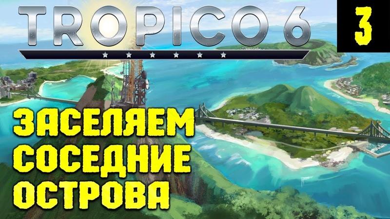 Тропико 6 – обзор и прохождение бета версии. Обживаем новые острова архипелага. Пиратская бухта 3