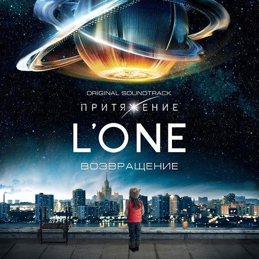 """L'ONE альбом Возвращение (Из к/ф """"Притяжение"""")"""