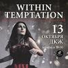 13 октября 2018 | WITHIN TEMPTATION| Новосибирск