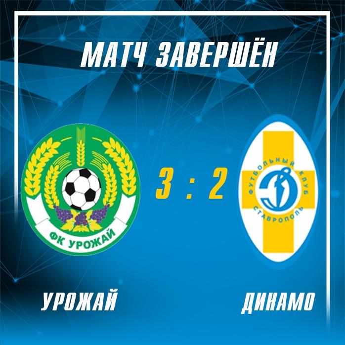 Обзор матча Урожай - Динамо Ставрополь