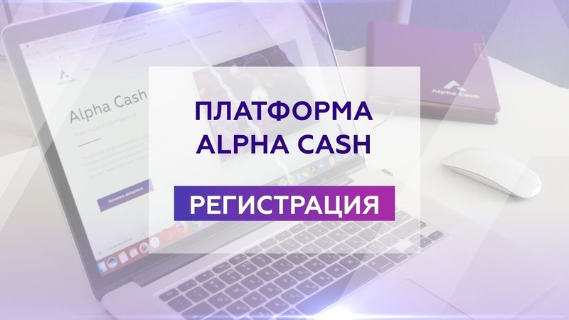 Регистрация в Альфа Кеш Пошаговая инструкция