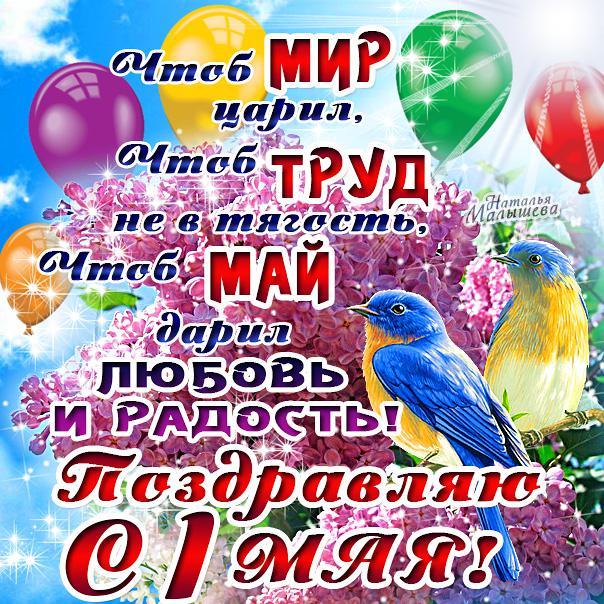 Поздравления с 1 мая хохмодром