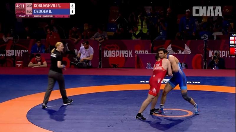 Каспийск-2018. Финал в вк до 87 кг. Бекхан Оздоев (Россия) - Роберт Коблиашвили (Грузия)