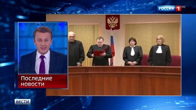Вести-Москва • Вести-Москва. Эфир от 06.03.2017 (1720)