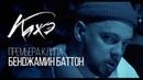 Кажэ Бенджамин Баттон (ПРЕМЬЕРА 2018) official video.