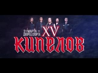 Розыгрыш 2 билетов на концерт группы Кипелов в Минске!