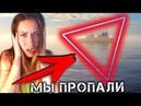 ПОСЛЕДНИЙ ДЕНЬ МЫ ИСЧЕЗЛИ В МОРЕ Бермудский Треугольник ВОСЬМОЙ ДЕНЬ ЯХТА ЭЛЛИ ДИ 16 Elli Di