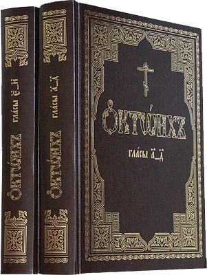 Октоих (Часть 1) - 2001.pdf