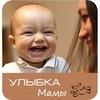 Улыбка мамы =)