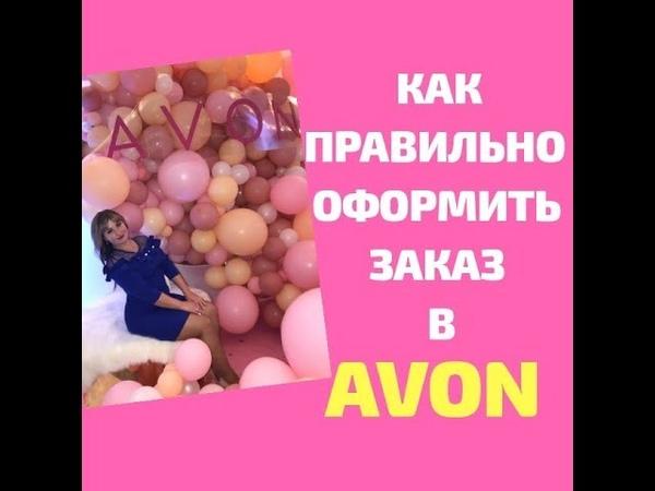 Как правильно оформить заказ в Эйвон Avon Казахстан Как сделать заказ в Эйвон