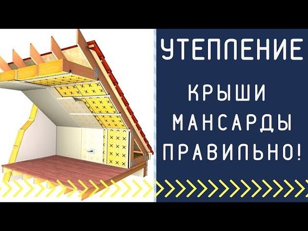Как утеплить крышу мансарды? Утепление крыши мансарды правильно.