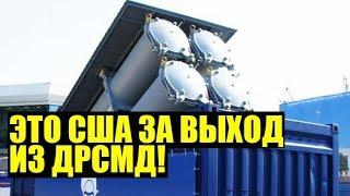 На выход США из ДРСМД Россия ответит невидимыми ракетами