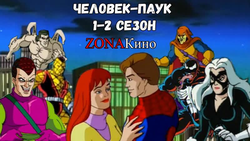 Человек-паук 1-2 сезон до утра