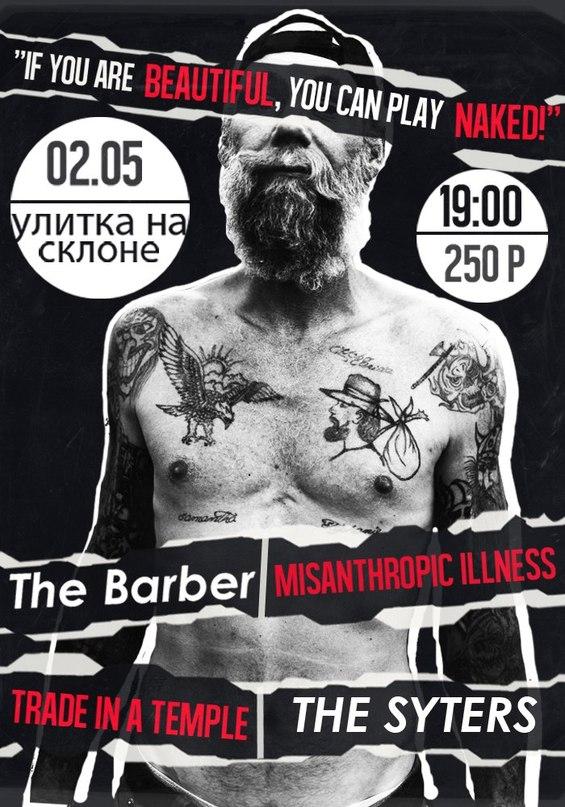 Алексей Мосин   Москва