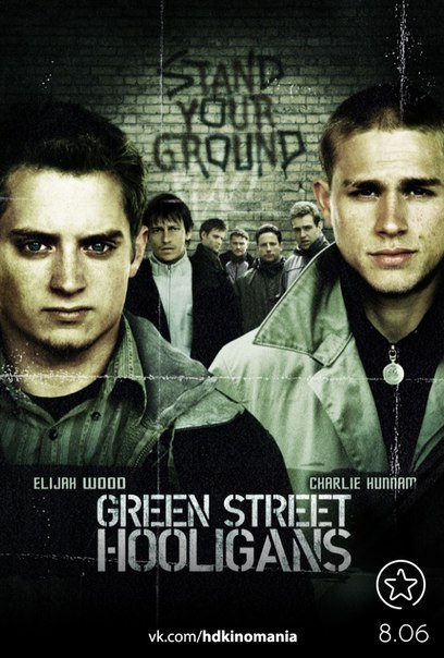 Хулиганы Зеленой улицы (2005)