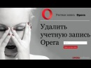 Удилить учетную запись Opea