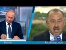Газаев задает вопрос Путину правильная озвучка