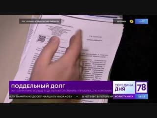 Незаконные отключения электричества и подделка подписей собственников представителями УК КоммуналСервис
