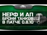 Обзор нерфа и апа брони танков в патче 0.8.10 [wot-vod.ru]