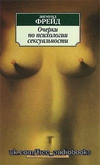 zigmunda-freyda-ocherki-po-psihologii-seksualnosti