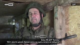 Боец НМ ДНР