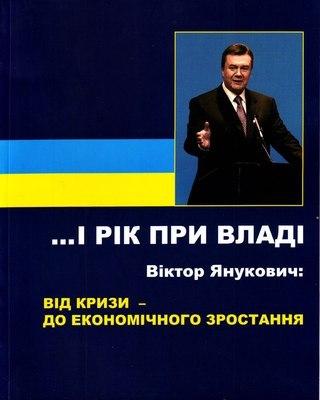 Президент Украины Виктор Янукович вот уже два года подряд получает многомиллионные гонорары за написанные им книги.
