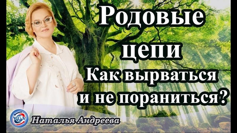Родовые цепи. Как вырваться и не пораниться / Наталья Андреева всегранивселенной