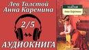 Лев Толстой: Анна Каренина 2/5 часть. Аудиокнига