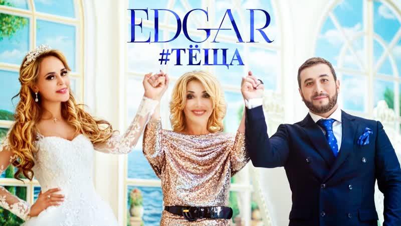 Премьера клипа! EDGAR - Тёща (13.11.2018) Эдгар