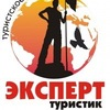 """ООО Туристское Агентство """"Эксперт Туристик"""""""