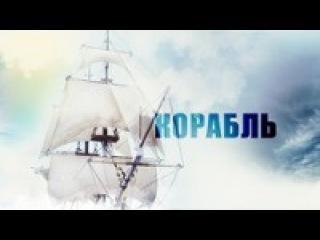 Корабль • 1 сезон • 1 серия