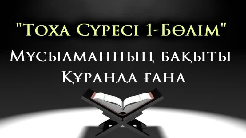Тоха Сүресі 1 Мұсылманның бақыты Құранда ғана Ерлан Ақатаев ᴴᴰ