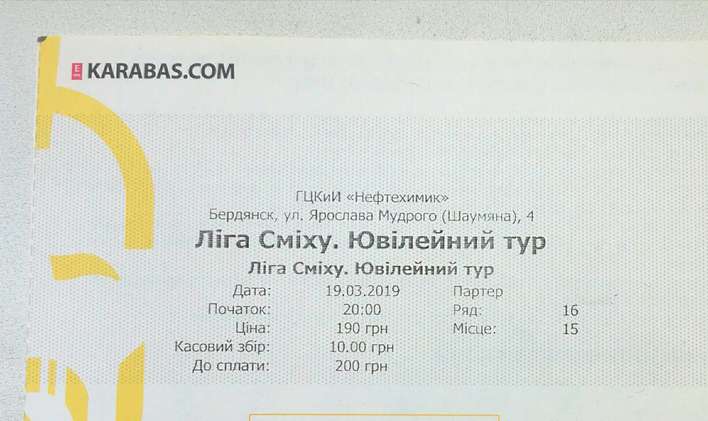 Продам один билет на Лигу смеха